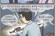 [만화 그리는 의사들]〈83〉주말 등산 대신 계단오르기 어때요?