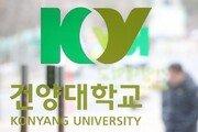 해외 봉사활동 2명 사망…대전·충남 지역 대학 잇따라 취소