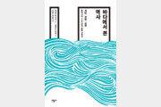 [책의 향기]바다 위에서 펼쳐진 동아시아 문명교류사