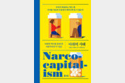 [책의 향기]산업자본주의 체제는 욕망-중독 먹고 자란다