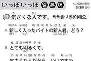 [시사일본어학원]싹싹한 사람이에요.