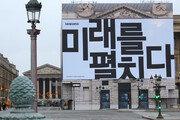 삼성전자, 佛 파리 콩코르드 광장에 '갤럭시' 한글 옥외광고