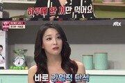 """휘성·한고은 몸매 관리 비법도 '간헐적 단식'…""""1일1식· 24~36시간 공복"""""""