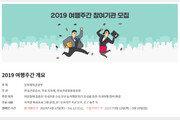 한국관광공사, 2019 여행주간 참여 기관 기업 모집