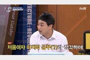 """황제성, '전교 400등→6등' 공부법? """"밥먹을때· 쉴때도…무식하게 했다"""""""