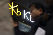KB국민은행 희망퇴직에 600여명 신청…지난해보다 30%↑