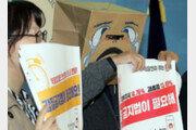'직장 내 괴롭힘' 금지…신고자 해고땐 3년이하 징역