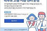 새 유치원 찾지 못한 폐원 사립유치원생 253명
