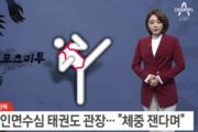 """""""체중 잰다며 옷 다 벗겨""""…태권도협회 前 임원 제자 성폭행 의혹"""