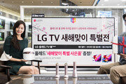 LG, 새해 TV 프로모션