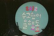 케이팝 못지않은 스타 마케팅… 인디 음악의 '화려한 외출'