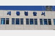 세종시 위장전입 회사원 등 부동산투기사범 8명 검거