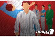 '마취제 과다투여 사망' 의사, 1심서 벌금형
