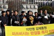 강제징용 소송 참여 변호인단, 18일 미쓰비시에 협상 요청서 전달