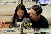 '아빠본색' 김동희, 딸 공개…고모 김혜수 똑닮은 미모