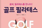[신간] 골프 필라테스