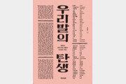 [신간] 우리말의 탄생