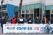 """동물보호단체 """"박소연, 美 시민권자 가능성…출국 금지 요청"""""""
