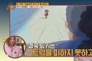 '요술공주 밍키' 결말이 뭐길래…밍키 영정사진에 '충격'