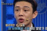 """유아인, 이수역 사건 관련 발언에 """"약자의 목소리 잘 수용되지 않아"""""""