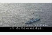 """日 """"레이더갈등, 韓에 대한 항의성명 10개국어로 이번 주 발표"""""""