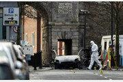 英 북아일랜드서 차량 폭탄 테러…급진 민족주의 추정 용의자 4명 체포