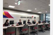 아시아나 서울중앙매표소 광화문 시대 끝, 공덕동 이전