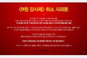 """난닝구 '9원 감사제' 돌연 취소…""""서버 부족? 소비자 우롱"""" 불만 폭주"""