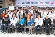 한림대 춘천성심병원, 역지사지 마음담아 'We路캠페인' 시작