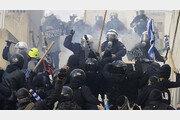 """""""마케도니아는 그리스 것""""… 아테네 뒤덮은 시위 물결"""