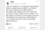 검찰, '신유용 사건' 코치 자택 압수수색…휴대전화 등 확보