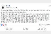 '신유용 성폭행 사건' 수사 검찰, 해당 코치 자택 압수수색