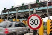 [설 민생안정대책] 고속도로 통행료 '공짜'…KTX 역귀성 30~40% 할인