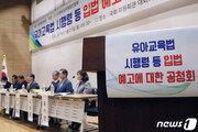 정부 개정안 반기 든 한유총…'헌법소원' 카드 만지작