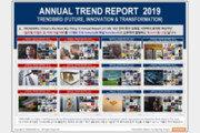 트렌드버드, 총 12권의 '2019 트렌드 전망 보고서' 발간