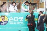 바른미래 손학규 당대표, 24일 청주서 일일 '손다방' 개점