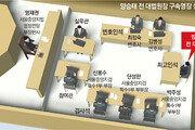 박근혜 前대통령, 일본측 요구받고 '징용 재판 개입' 지시 정황