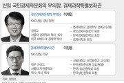 """경제자문회의 부의장 이제민·경제과학특보 이정동…靑 """"혁신성장 기여"""""""