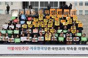 """야3당, 선거제 개혁안 발표…""""100% 연동형·의원수 330석"""""""