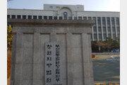 강제집행 면하려 재산 은닉…유명골프장 경영진 2심도 '실형'