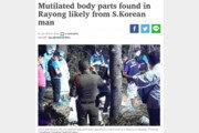 태국 훼손된 한국인 시신은 도박사이트 운영자…살해 용의자는 한국인