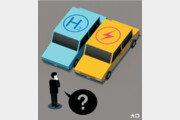 [김세웅의 공기 반, 먼지 반]전기차와 수소차, 누가 더 멀리 달릴까?