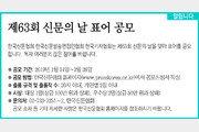 [알립니다]제63회 신문의 날 표어 공모