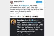 첨부사진 없고 오타 있으면 '진짜 트럼프' 트윗