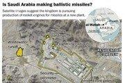 사우디, 탄도미사일 만드나…의혹 부른 위성사진