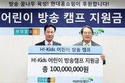 현대홈쇼핑, '방송 꿈나무' 육성 위해 1억원 지원