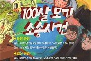 재미와 감동의 어린이 뮤지컬 '100살 모기 소송사건', 오는 2월 공연