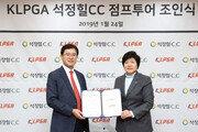 KLPGA 석정힐CC 점프투어 조인식 개최