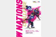 여자 아이스하키 국제친선대회, 강릉에서…북한 참가 불투명