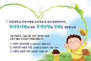 [건강]서울대병원 2월7일 모야모야병 공개강좌